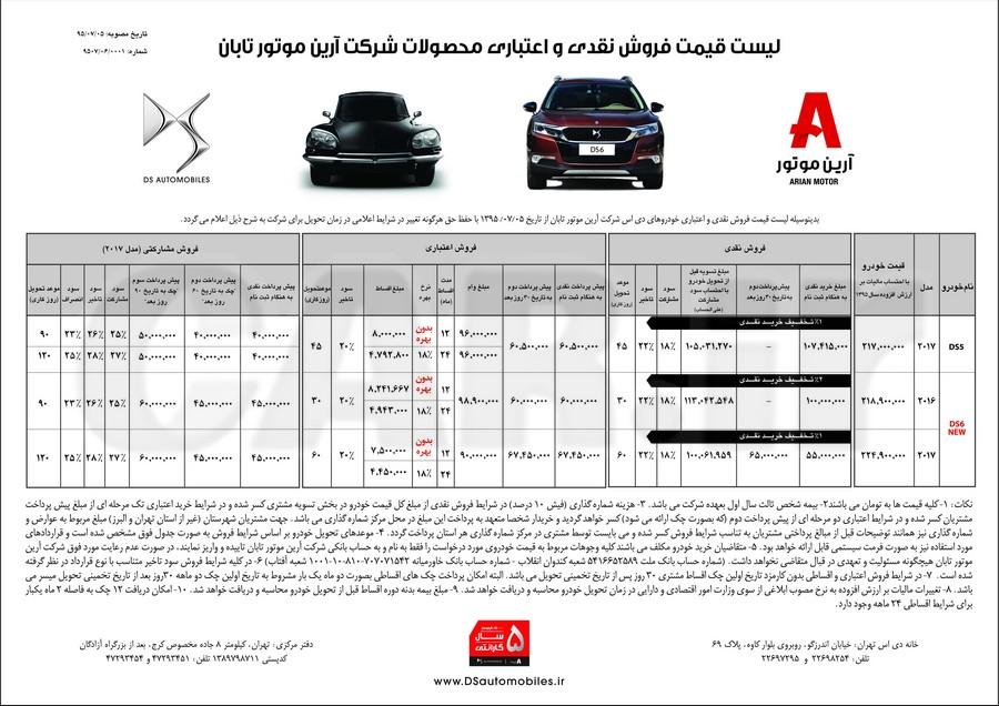 شرایط فروش ویژه DS5 توسط آرین موتور تابان