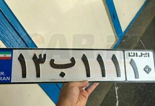صدور پلاک ایران ده برای شهر تهران