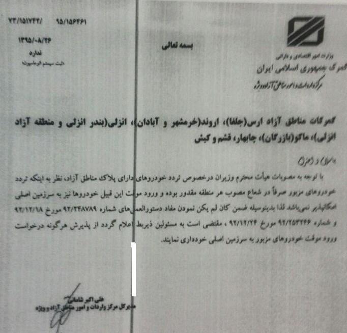 """ورود خودروهای """"پلاک منطقه آزاد"""" به کشور ممنوع شد"""