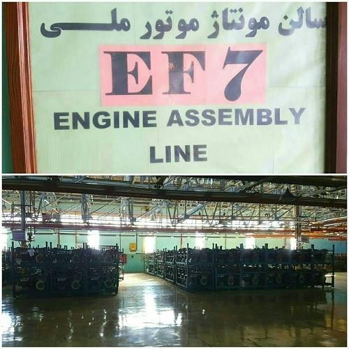 آشنایی با انواع موتورهای جدید EF7 شرکت ایران خودرو