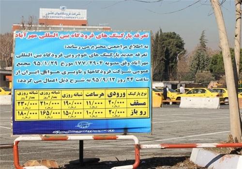 تعرفههای جدید پارکینگ خودرو در فرودگاههای کشور
