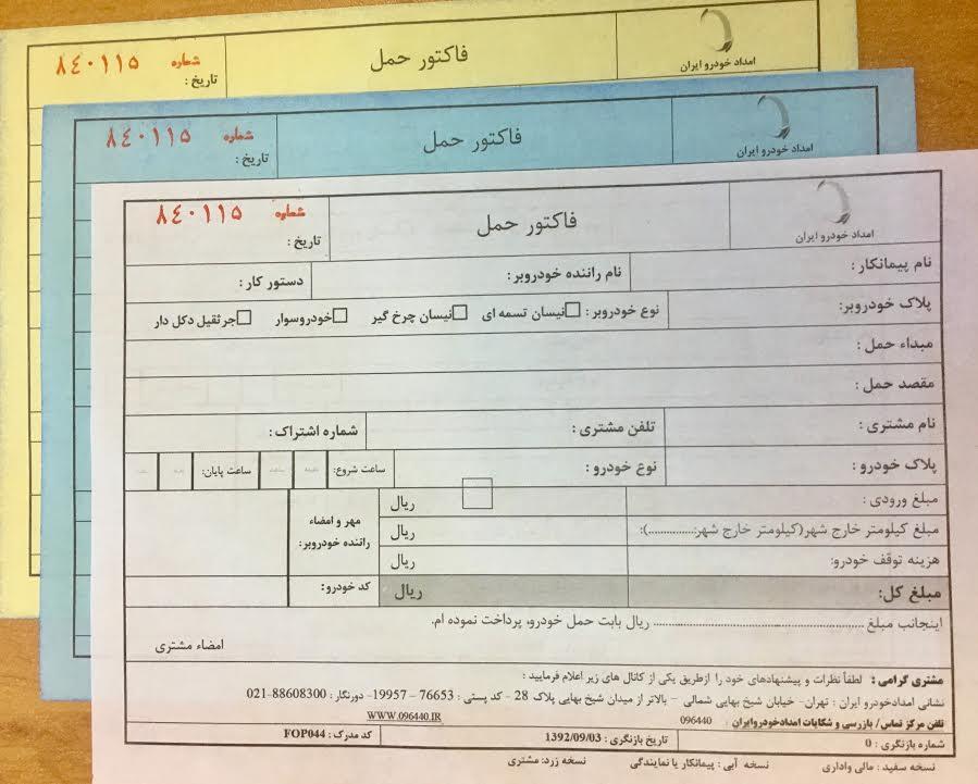 هشدار ایران خودرو درباره رشد قارچ گونه امداد های متفرقه