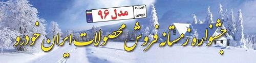 فروش فوری محصولات ایران خودرو با مدل 96 - دی ماه 95