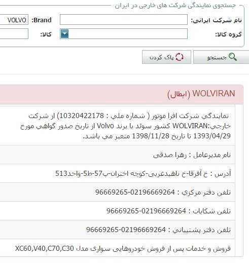 مجوز فعالیت واردکننده خودروهای سواری ولوو به ایران باطل شد
