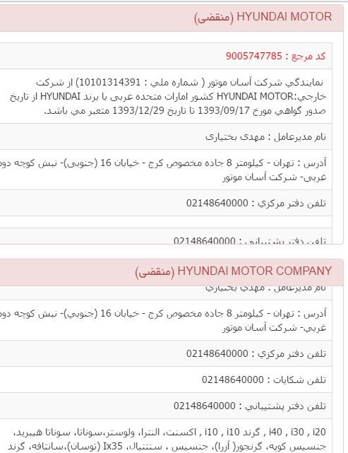تا اطلاع ثانوی مجوز آسانموتور و اطلسخودرو در ایران باطل است