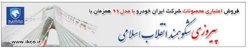 فروش اقساطی ایران خودرو با مدل 96 (شرایط دهه فجر)