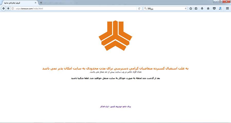 سایت ثبتنامی سایپا از دسترس خارج شد