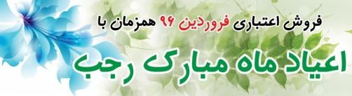 فروش اعتباری فروردین محصولات ایران خودرو
