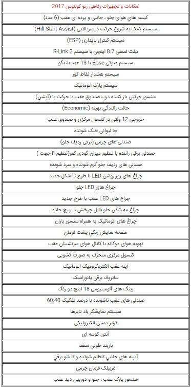 مشخصات کامل رنو کولئوس 2017 وارداتی به ایران