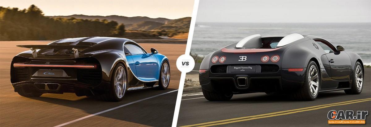 مقایسه آماری بین بوگاتی Chiron  و Veyron