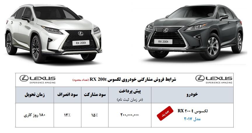پیشفروش لکسوس RX200 T جدید در مدل 2017 در ایران آغاز شد + شرایط فروش