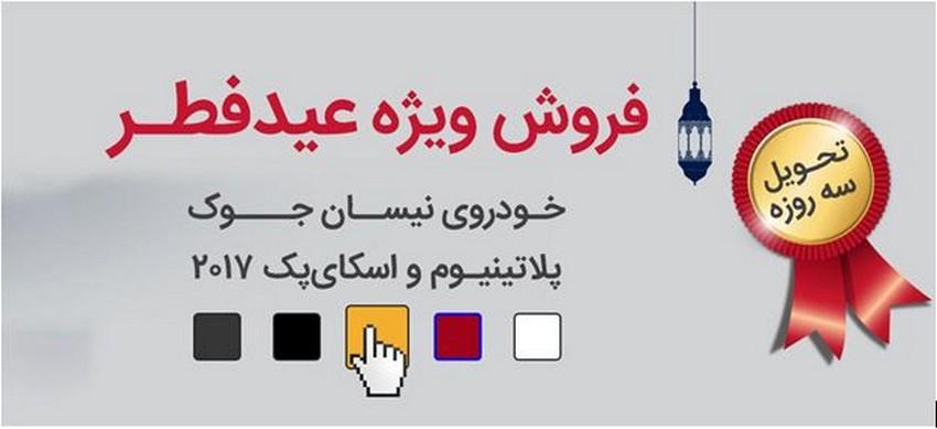 فروش نیسان جوک ۲۰۱۷ با تحویل ۳ روزه و پلاک شده بهمناسبت عید سعید فطر
