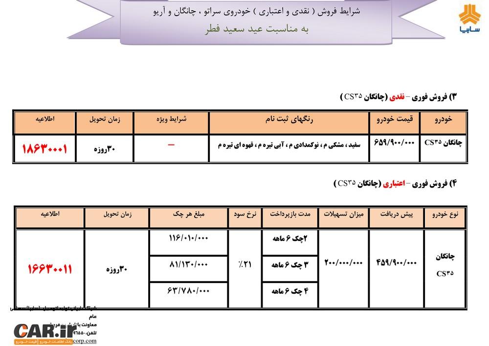 شرایط فروش نقدی و اقساطی خودروهای سراتو، چانگان و آریو به مناسبت عید سعید فطر - تیر 96