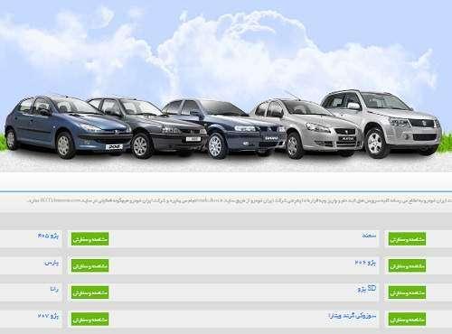 آدرس جدید سایت فروش اینترنتی محصولات ایران خودرو - تیر 96
