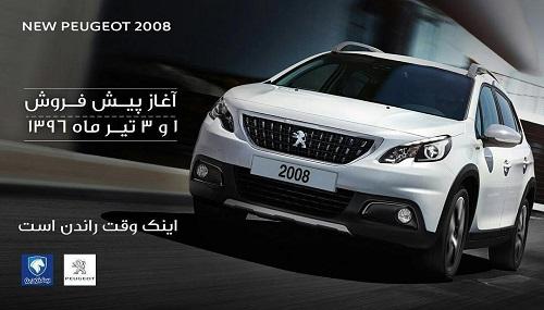 بخشنامه پیش فروش خودروی پژو 2008 اعلام شد - تیر 96