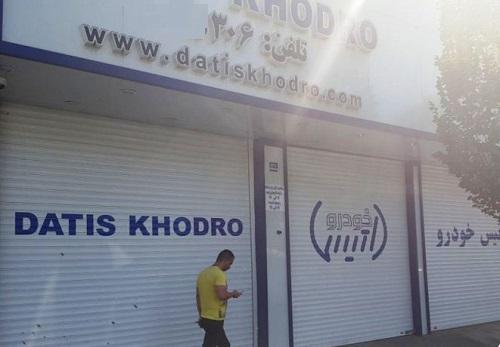 نماینده ولوو در ایران توسط پلیس پلمب شد!؟