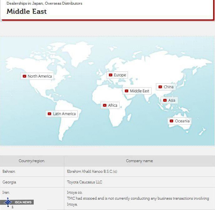 آیا تویوتا در ایران نمایندگی رسمی دارد؟