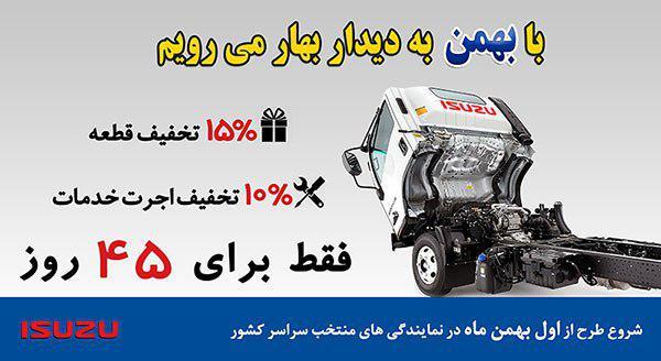 جشنواره  زمستانه خدمات محصولات بهمن  دیزل  آغاز شد