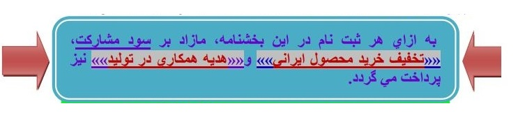 شرایط پیش فروش طرح پلکانی محصولات ایران خودرو - آذر 96