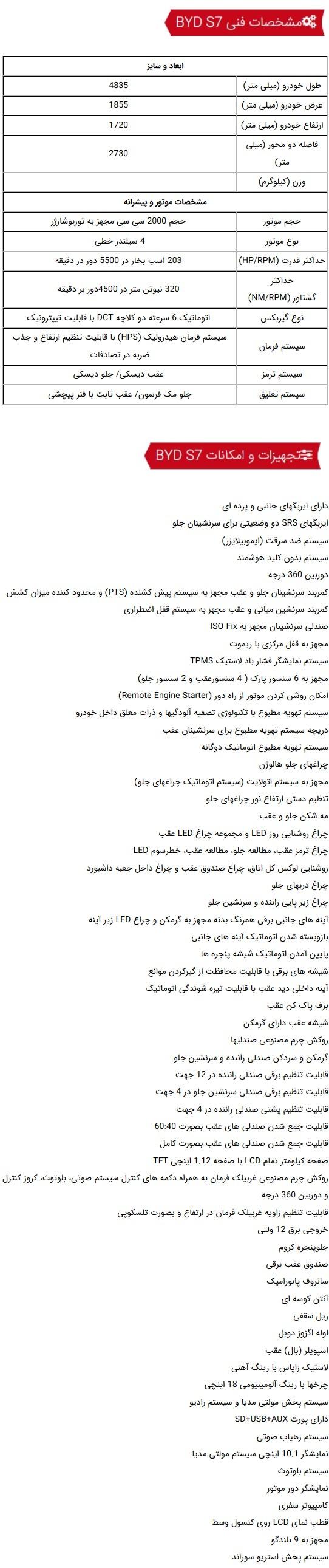 رونمایی از بی وای دی S7 در نمایشگاه خودروی تهران + مشخصات کامل