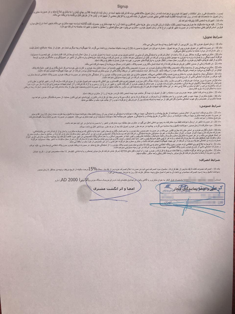 هاسناد کلاهبرداری کرمان موتور