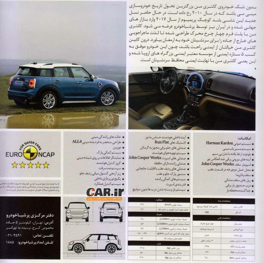 رونمایی ار محصولا مینی در ایران توسط پرشیا خودرو