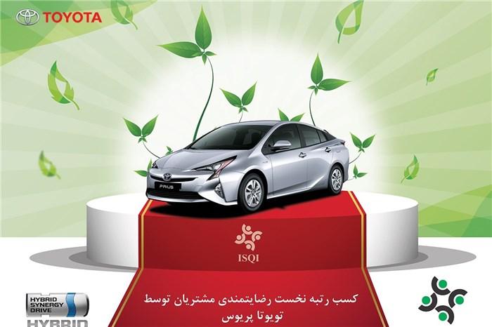 با کیفیت ترین خودرو از دیدگاه مشتریان انتخاب شد