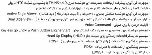 معرفی مشخصات کامل خودروی لوکسژن S5 در ایران