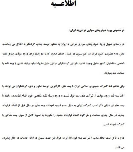 چرا خودروهای عراقی اجازه ورود به ایران ندارند؟