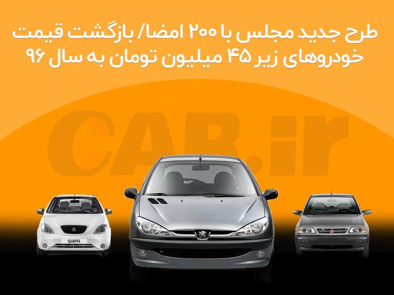 طرح جدید مجلس با ۲۰۰ امضا/ بازگشت قیمت خودروهای زیر ۴۵ میلیون تومان به سال ۹۶