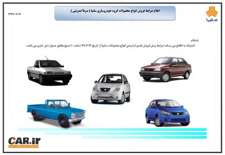 فروش قطعی 40 هزار خودرو ایران خودرو و سایپا، خیال یا واقعیت؟