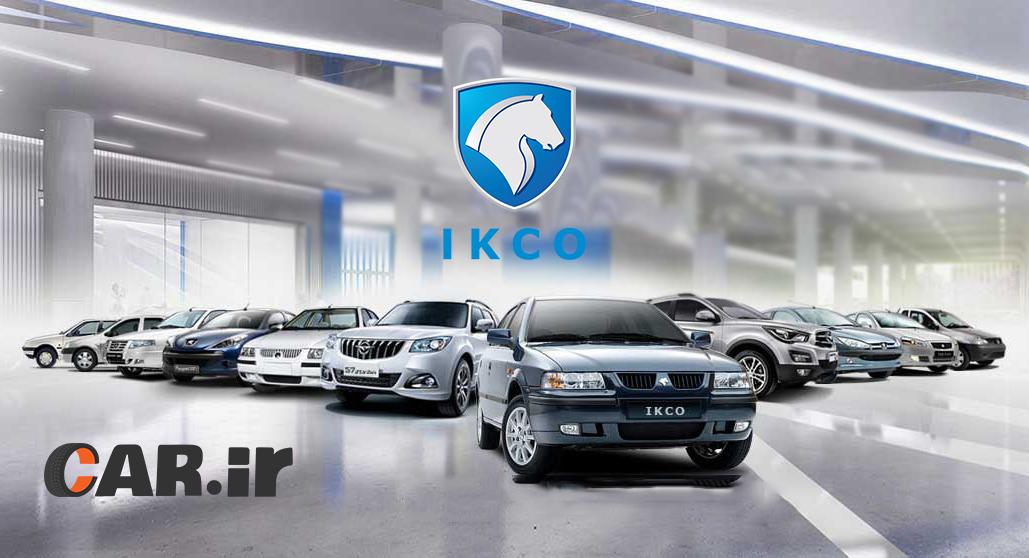 اعلام طرح جدید فروش محصولات ایران خودرو - شهریور 97