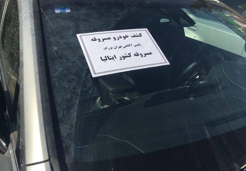 کشف 4 لکسوس سرقت شده از ایتالیا، روسیه و سوئد در تهران + تصویر