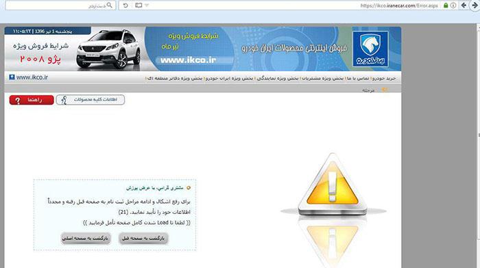 نمایندگان مجلس به وزیر صنعت برای رفع اخلال سایت های فروش خودرو تذکر دادند