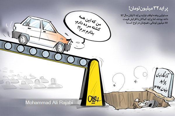 به راستی در بازار خودروی ایران چه خبر است؟!