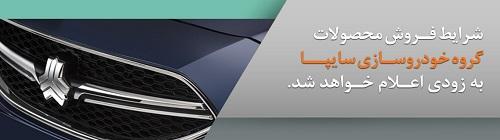 اعلام قیمت جدید خودروهای داخلی در بازار تهران امروز شنبه