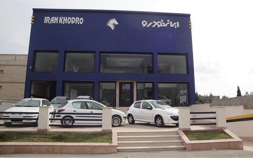 اعلام طرح پیش فروش ویژه مهر ماه محصولات ایران خودرو