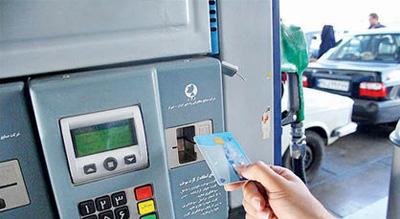 ادامه ثبت نام الکترونیکی کارت سوخت بدون مشکل