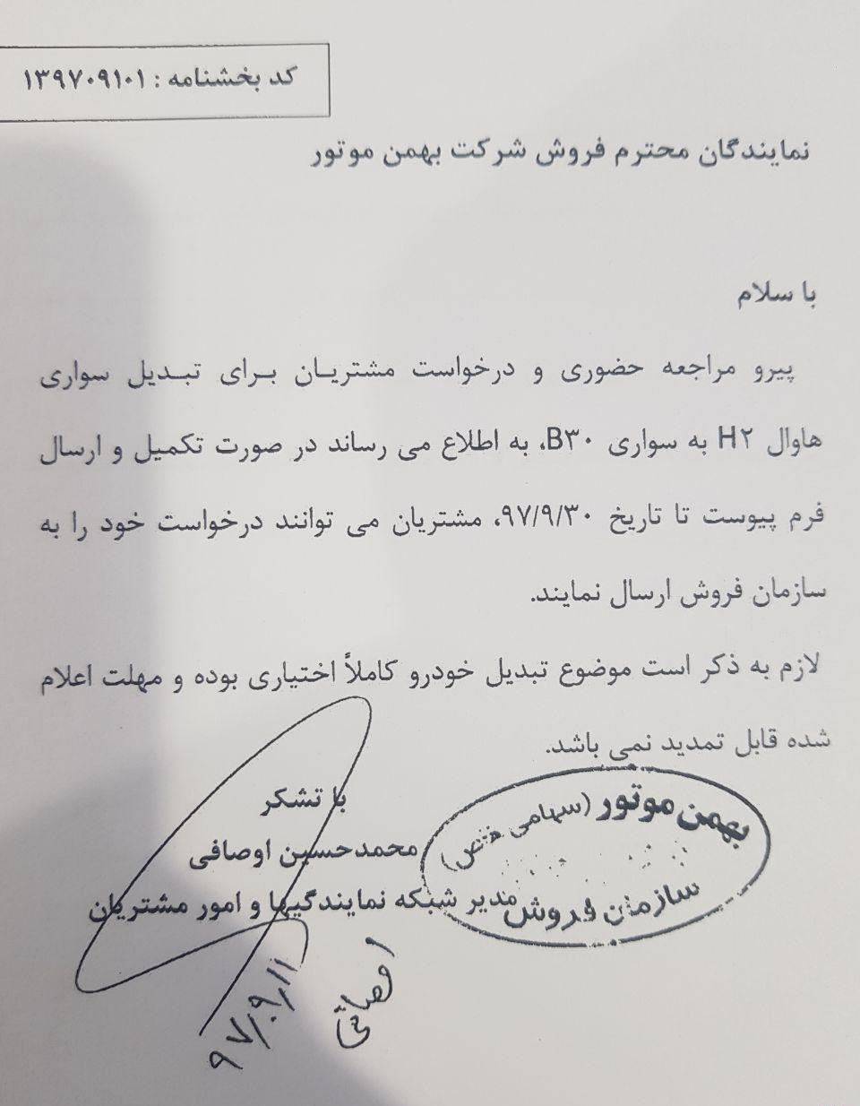 آغاز طرح اختیاری جایگزینی هاوال اچ2 با بسترن بی30 توسط گروه بهمن + بخشنامه